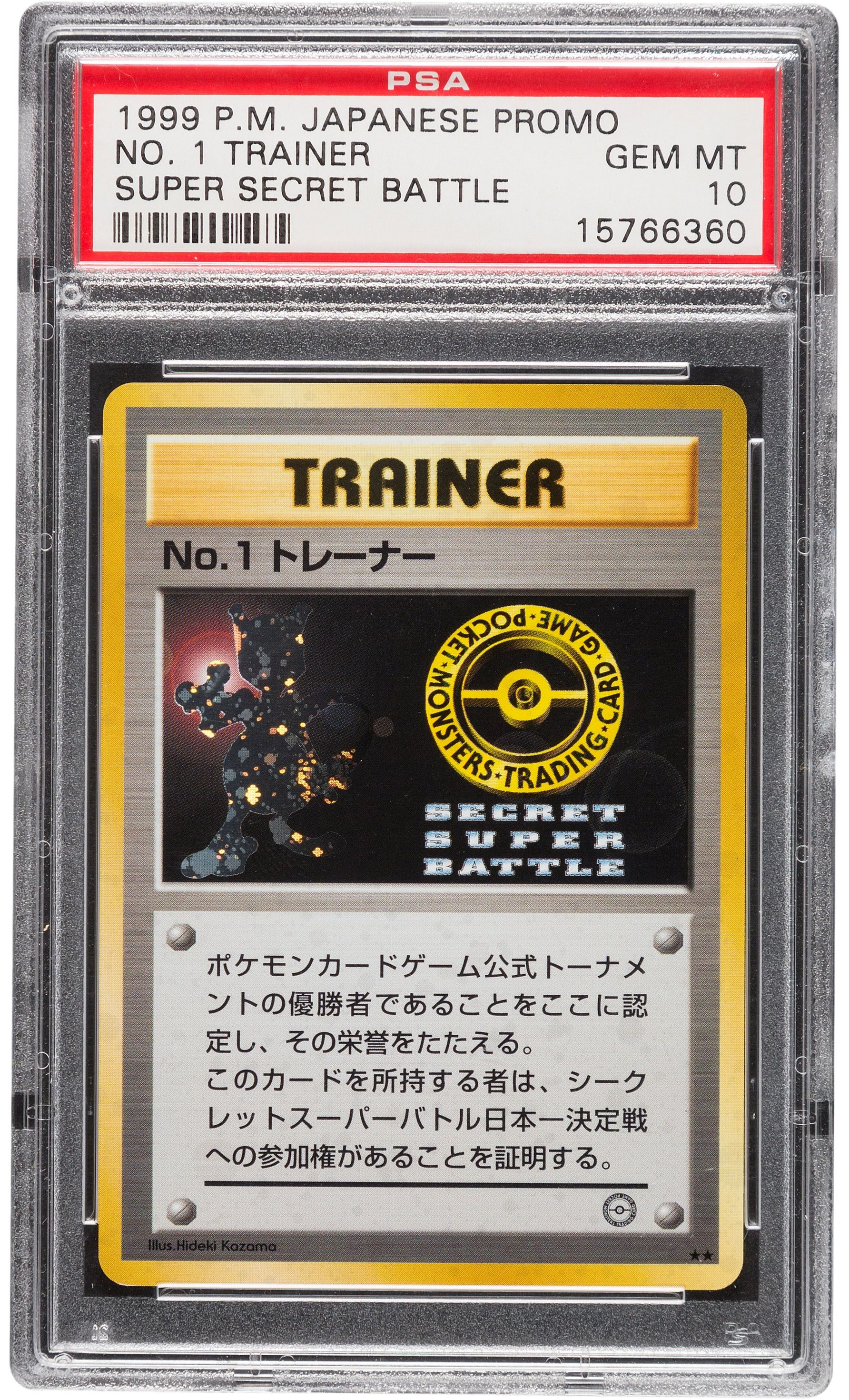 Pokémon Secret Super Battle Number 1 Trainer Card