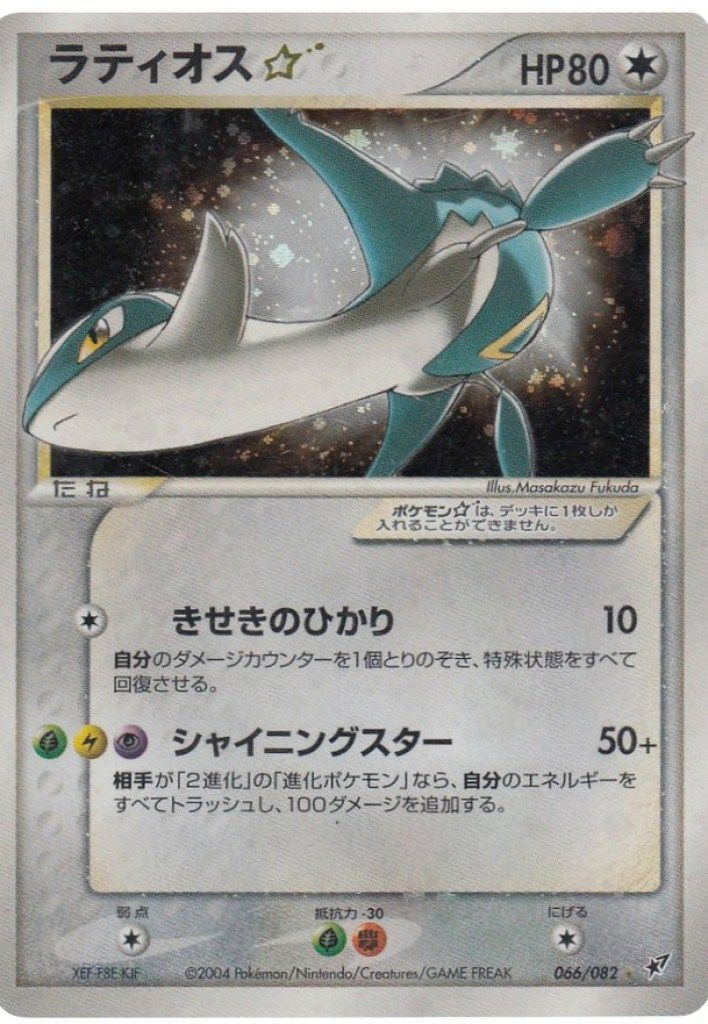 Pokémon Latios Gold Star Card